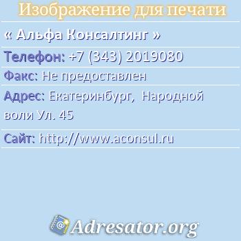 Альфа Консалтинг по адресу: Екатеринбург,  Народной воли Ул. 45