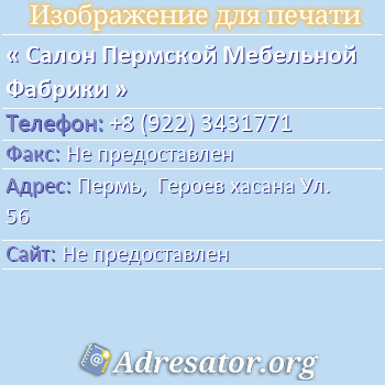 Салон Пермской Мебельной Фабрики по адресу: Пермь,  Героев хасана Ул. 56