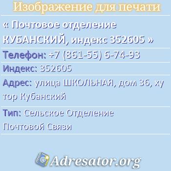 Почтовое отделение КУБАНСКИЙ, индекс 352605 по адресу: улицаШКОЛЬНАЯ,дом36,хутор Кубанский
