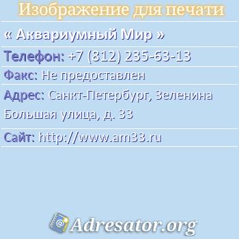 Аквариумный Мир по адресу: Санкт-Петербург, Зеленина Большая улица, д. 33