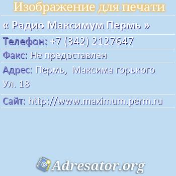 Радио Максимум Пермь по адресу: Пермь,  Максима горького Ул. 18