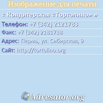 Кондитерская «Тортолино» по адресу: Пермь, ул. Сибирская, 9