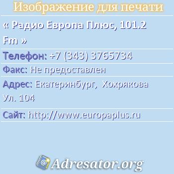 Радио Европа Плюс, 101.2 Fm по адресу: Екатеринбург,  Хохрякова Ул. 104