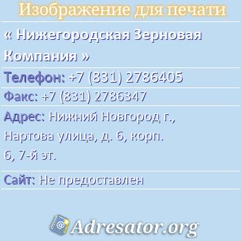 Нижегородская Зерновая Компания по адресу: Нижний Новгород г., Нартова улица, д. 6, корп. 6, 7-й эт.