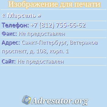 Марсель по адресу: Санкт-Петербург, Ветеранов проспект, д. 108, корп. 1