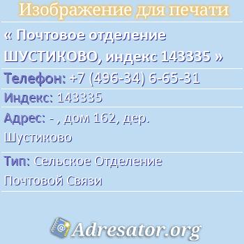 Почтовое отделение ШУСТИКОВО, индекс 143335 по адресу: -,дом162,дер. Шустиково