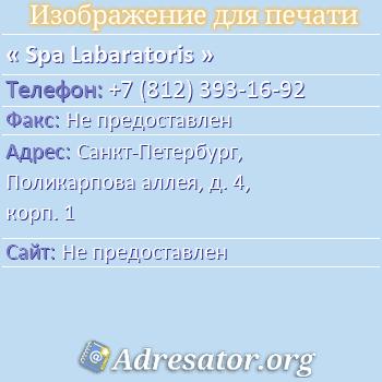 Spa Labaratoris по адресу: Санкт-Петербург, Поликарпова аллея, д. 4, корп. 1