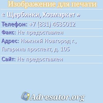 Щербинки, Хозмаркет по адресу: Нижний Новгород г., Гагарина проспект, д. 105
