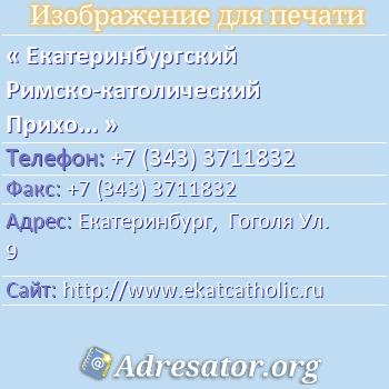 Екатеринбургский Римско-католический Приход Святой Анны по адресу: Екатеринбург,  Гоголя Ул. 9