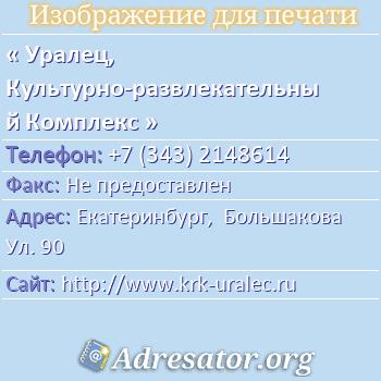 Уралец, Культурно-развлекательный Комплекс по адресу: Екатеринбург,  Большакова Ул. 90