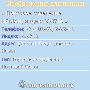 Почтовое отделение НЕМАН, индекс 238710 по адресу: улицаПобеды,дом37,г. Неман