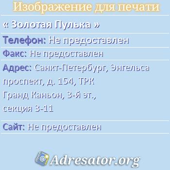 Золотая Пулька по адресу: Санкт-Петербург, Энгельса проспект, д. 154, ТРК Гранд Каньон, 3-й эт., секция 3-11