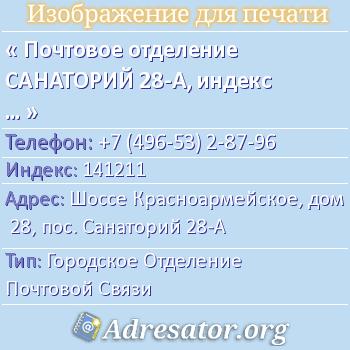Почтовое отделение САНАТОРИЙ 28-А, индекс 141211 по адресу: ШоссеКрасноармейское,дом28,пос. Санаторий 28-А