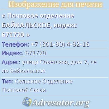 Почтовое отделение БАЙКАЛЬСКОЕ, индекс 671720 по адресу: улицаСоветская,дом7,село Байкальское