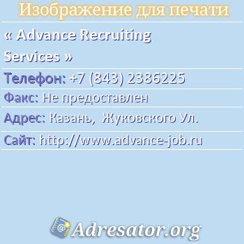 Advance Recruiting Services по адресу: Казань,  Жуковского Ул.