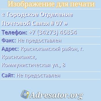 Городское Отделение Почтовой Связи # 07 по адресу: Краснокамский район, г. Краснокамск, Коммунистическая ул., 8