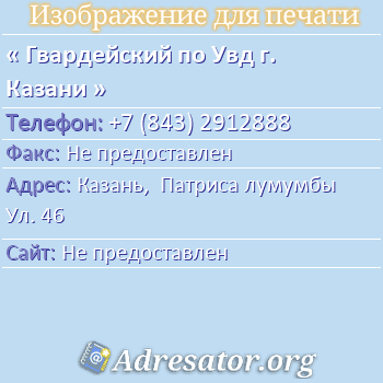 Гвардейский по Увд г. Казани по адресу: Казань,  Патриса лумумбы Ул. 46