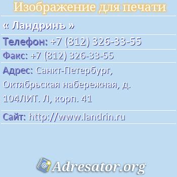 Ландринъ по адресу: Санкт-Петербург, Октябрьская набережная, д. 104ЛИТ. Л, корп. 41