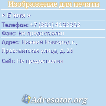Б`юти по адресу: Нижний Новгород г., Провиантская улица, д. 26