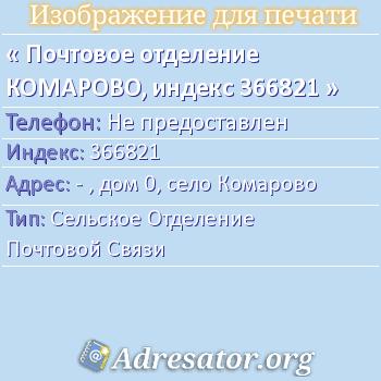 Почтовое отделение КОМАРОВО, индекс 366821 по адресу: -,дом0,село Комарово