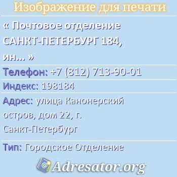 Почтовое отделение САНКТ-ПЕТЕРБУРГ 184, индекс 198184 по адресу: улицаКанонерский остров,дом22,г. Санкт-Петербург