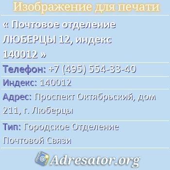 Почтовое отделение ЛЮБЕРЦЫ 12, индекс 140012 по адресу: ПроспектОктябрьский,дом211,г. Люберцы