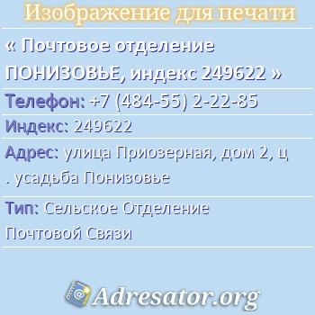 Почтовое отделение ПОНИЗОВЬЕ, индекс 249622 по адресу: улицаПриозерная,дом2,ц. усадьба Понизовье
