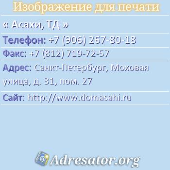 Асахи, ТД по адресу: Санкт-Петербург, Моховая улица, д. 31, пом. 27