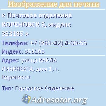Почтовое отделение КОРЕНОВСК 5, индекс 353185 по адресу: улицаКАРЛА ЛИБКНЕХТА,дом1,г. Кореновск