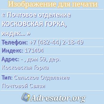Почтовое отделение КОСКОВСКАЯ ГОРКА, индекс 171404 по адресу: -,дом59,дер. Косковская Горка