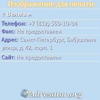 Велма по адресу: Санкт-Петербург, Бабушкина улица, д. 42, корп. 1