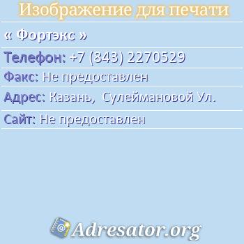 Фортэкс по адресу: Казань,  Сулеймановой Ул.
