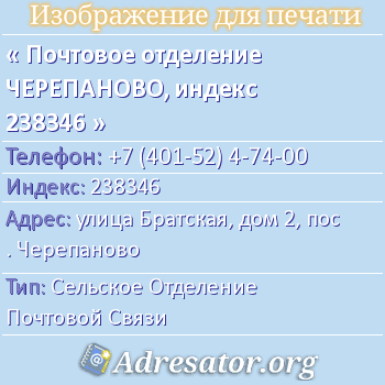 Почтовое отделение ЧЕРЕПАНОВО, индекс 238346 по адресу: улицаБратская,дом2,пос. Черепаново