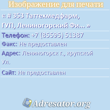 # 353 Таттехмедфарм, ГУП, Лениногорский Филиал по адресу: Лениногорск г., крупской Ул.