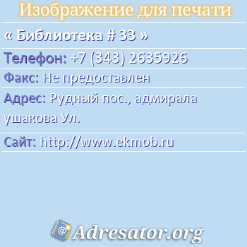 Библиотека # 33 по адресу: Рудный пос., адмирала ушакова Ул.