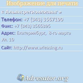 Альянсрегионлизинг по адресу: Екатеринбург,  8-го марта Ул. 10
