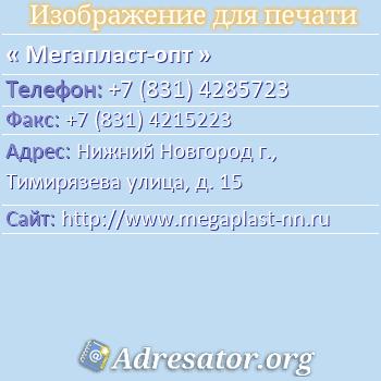 Мегапласт-опт по адресу: Нижний Новгород г., Тимирязева улица, д. 15