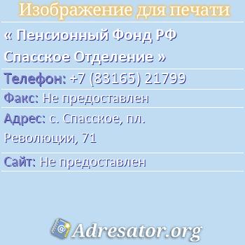 Пенсионный Фонд РФ Спасское Отделение по адресу: с. Спасское, пл. Революции, 71