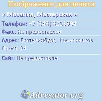 Мозаика, Мастерская по адресу: Екатеринбург,  Космонавтов Просп. 74