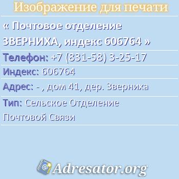 Почтовое отделение ЗВЕРНИХА, индекс 606764 по адресу: -,дом41,дер. Зверниха