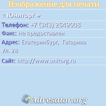 Юниторг по адресу: Екатеринбург,  Гагарина Ул. 28