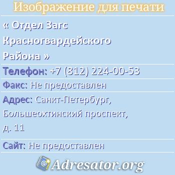 Отдел Загс Красногвардейского Района по адресу: Санкт-Петербург, Большеохтинский проспект, д. 11