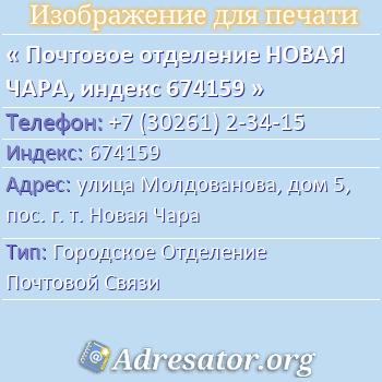 Почтовое отделение НОВАЯ ЧАРА, индекс 674159 по адресу: улицаМолдованова,дом5,пос. г. т. Новая Чара