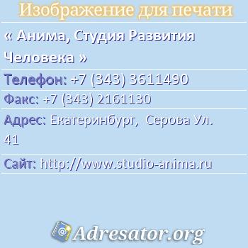 Анима, Студия Развития Человека по адресу: Екатеринбург,  Серова Ул. 41