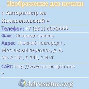 Авторегистр на Комсомольской по адресу: Нижний Новгород г., Мотальный переулок, д. 8, оф. А 101, А 141, 1-й эт.