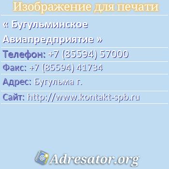 Бугульминское Авиапредприятие по адресу: Бугульма г.