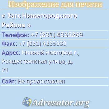 Загс Нижегородского Района по адресу: Нижний Новгород г., Рождественская улица, д. 21