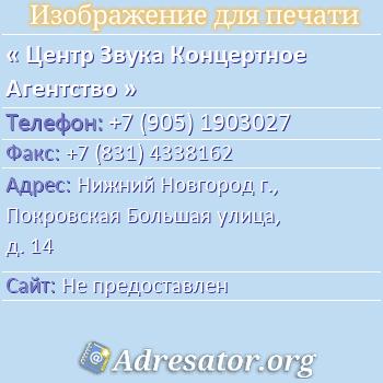 Центр Звука Концертное Агентство по адресу: Нижний Новгород г., Покровская Большая улица, д. 14