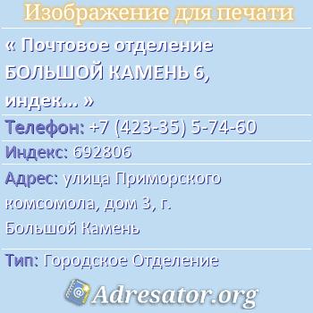 Почтовое отделение БОЛЬШОЙ КАМЕНЬ 6, индекс 692806 по адресу: улицаПриморского комсомола,дом3,г. Большой Камень