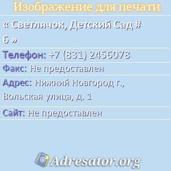 Светлячок, Детский Сад # 6 по адресу: Нижний Новгород г., Вольская улица, д. 1
